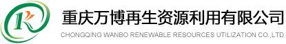 重庆万博再生资源利用有限公司