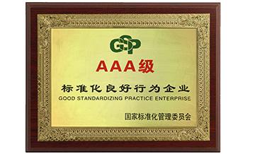 3A级标准化良好企业